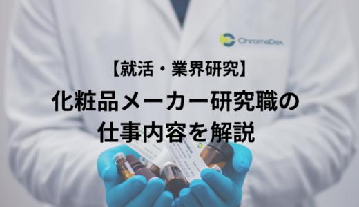【業界研究】 化粧品メーカー研究職のリアルな仕事内容を解説