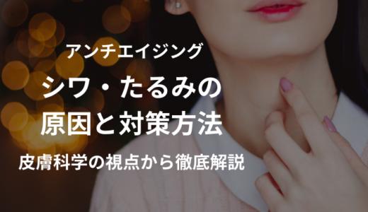 【アンチエイジング】シワ・たるみの原因と対策を徹底解説