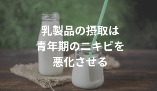 【論文紹介】 乳製品の摂取は青年期のニキビを悪化させる