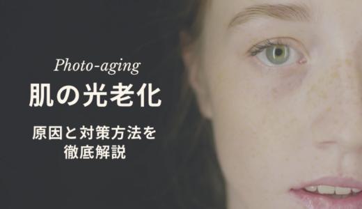 【老化の8割?】 肌の光老化とは?現役研究者が分かりやすく解説