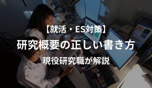 【現役研究職が解説】 理系就活における研究概要の書き方