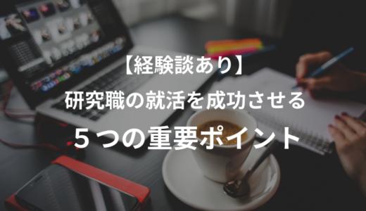【経験談あり】 研究職の就活を成功させるために重要な5つのポイントとは?